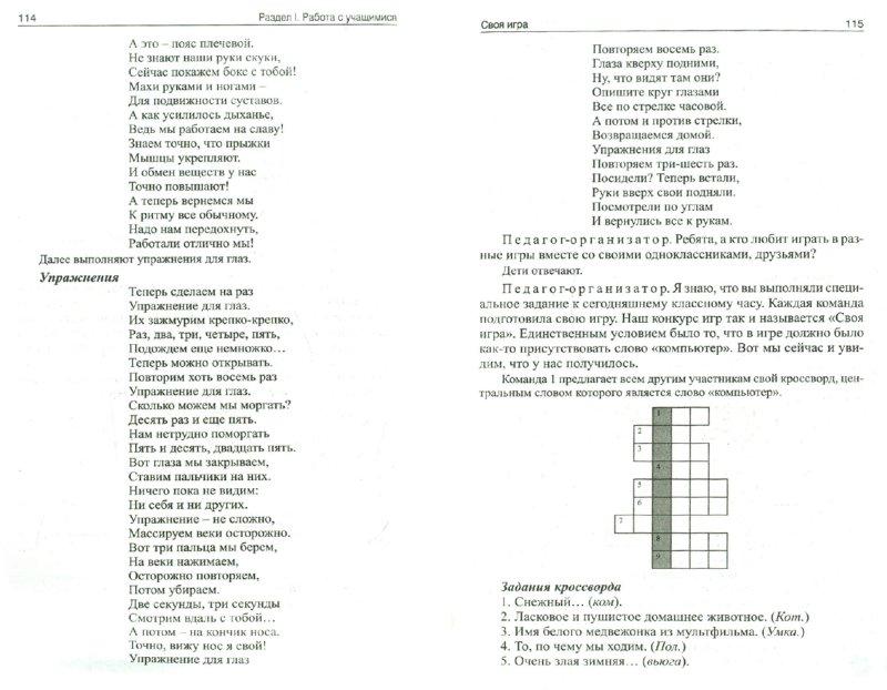 Иллюстрация 1 из 7 для Вредные привычки. Профилактика зависимостей. 1-4 классы - Галина Кулинич | Лабиринт - книги. Источник: Лабиринт