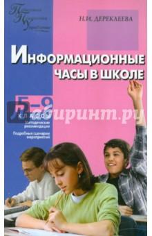 Дереклеева Наталья Ивановна Информационные часы в школе. 5-9 классы