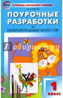 Бушкова Лариса Юрьевна Поурочные разработки по изобразительному искусству. 1 класс. По программе Б.М. Неменского. ФГОС