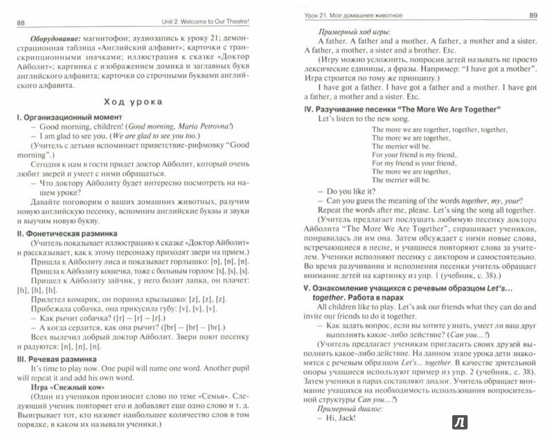 Конспекты уроков по английскому языку биболетова 2 класс.