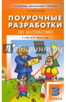Мокрушина Ольга Андреевна Поурочные разработки по математике. 3 класс