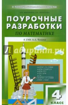 Поурочные разработки по математике. 4 класс