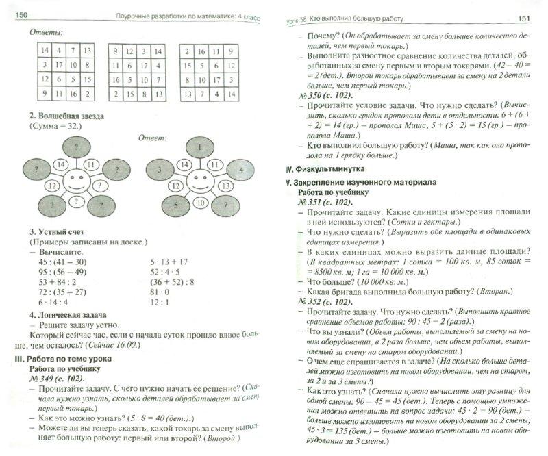 Иллюстрация 1 из 5 для Поурочные разработки по математике. 4 класс - Афонина, Ипатова | Лабиринт - книги. Источник: Лабиринт