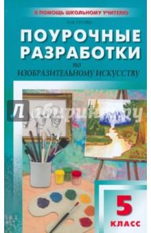 Гусева Оксана Михайловна Поурочные разработки по изобразительному искусству. 5 класс. По программе Б.М. Неменского