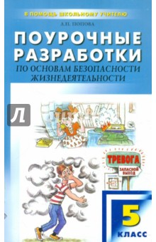Попова Людмила Павловна Поурочные разработки по основам безопасности жизнедеятельности. 5 класс