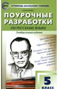 Егорова Поурочные Разработки Литература 5 Класс