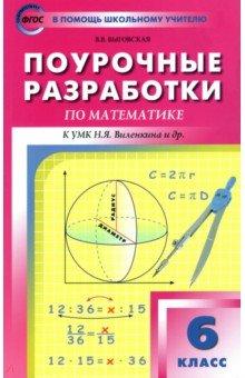 Математика. 6 класс. Поурочные разработки к УМК Н.Я. Виленкина и др. ФГОСМатематика (5-9 классы)<br>Издание содержит подробные поурочные планы по математике для 6 класса и ориентировано, прежде всего, на учителей, работающих с учебным комплектом Н.Я. Виленкина и др. (М.: Мнемозина), но может полноценно использоваться с другими современными учебниками. Кроме развернутого плана урока приводятся игровые и логические задачи, контрольные и самостоятельные работы, разбор заданий учебника, дополнительные материалы.<br>Пособие автономно и содержит материал для проведения интересных уроков в классах различного уровня. Будет полезно как начинающим педагогам, так и преподавателям со стажем.<br>3-е издание.<br>