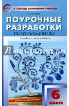 Поурочные разработки по русскому языку. 6 класс. ФГОС
