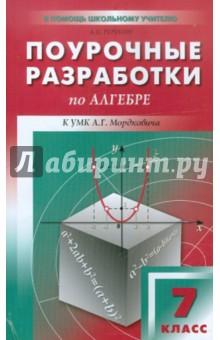 Алгебра. 7 класс. Поурочные разработки к УМК А.Г. Мордковича и др