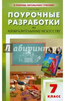 По программу неменский изо класс 8