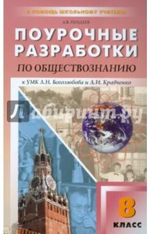 Говоров начала православная арифметика читать
