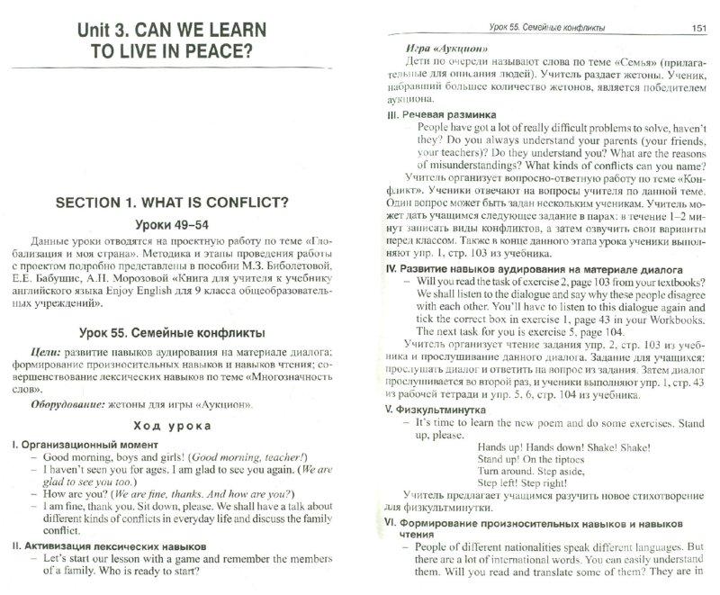 9 класс поурочные планы аяпова 2012 термобелье для повседневного