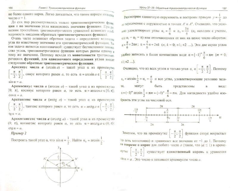 Рурукин геометрия 11 класс гдз