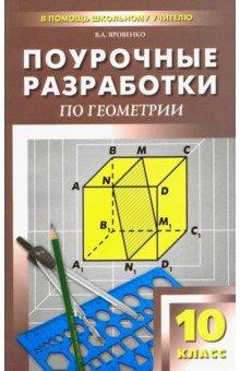Геометрия. 10 класс. Поурочные разработки к учебному комплекту Л.С.Атанасяна и др.Математика (10-11 классы)<br>В подробных поурочных разработках по геометрии для 10 класса приводятся основные темы стереометрии - раздела геометрии, в котором изучаются свойства фигур в пространстве. Издание содержит варианты уроков, справочные и тестовые материалы, контрольные и самостоятельные работы, зачеты, карточки и вопросы для углубленного изучения геометрии.<br>В подробных поурочных разработках по геометрии для 10 класса приводятся основные темы стереометрии - раздела геометрии, в котором изучаются свойства фигур в пространстве. Издание содержит варианты уроков, справочные и тестовые материалы, контрольные и самостоятельные работы, зачеты, карточки и вопросы для углубленного изучения геометрии.<br>Пособие адресовано прежде всего учителям, работающим с учебным комплектом Л.С. Атанасяна и др. (М.: Просвещение), также может полноценно использоваться с учебниками других авторов.<br>Составитель: Яровенко Виктория Александровна<br>2-е издание.<br>