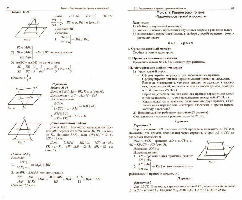 Иллюстрация 1 из 5 для Геометрия. Поурочные разработки. 10 класс. К  учебному комплекту Л.С. Атанасяна и др. | Лабиринт - книги. Источник: Лабиринт