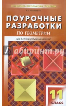 Геометрий. 11 класс. Поурочные разработки к учебному комплекту Л.С. Атанасяна и др.