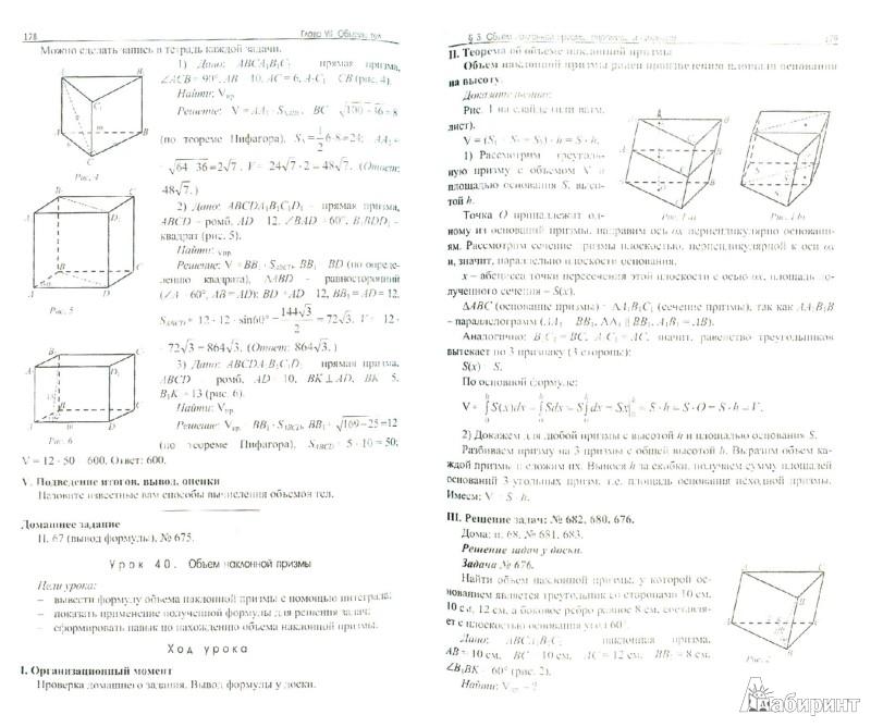 По поурочные планы 8 гдз класс геометрии