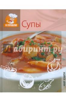 СупыСупы<br>В этой книге вы найдете как традиционные рецепты, так и новинки, которые понравятся вам не меньше. Вам будет любопытно узнать, как готовится знаменитое консоме. Вкуснейшие супы-пюре из самых разных овощей войдут в ваш каждодневный рацион благодаря блендеру. Вас порадует экзотический буйабес с морепродуктами и традиционный суп с сырными клецками.<br>