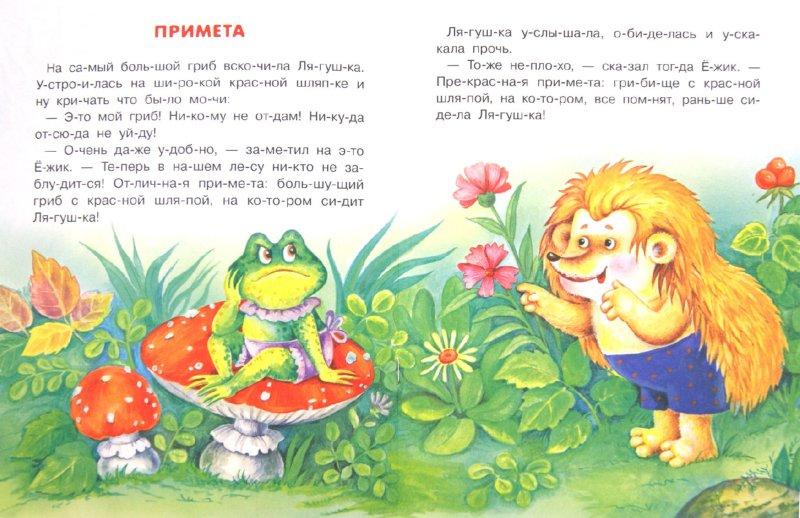 Иллюстрация 1 из 6 для Ежик-непоседа. Читаем по слогам - Сергей Георгиев | Лабиринт - книги. Источник: Лабиринт