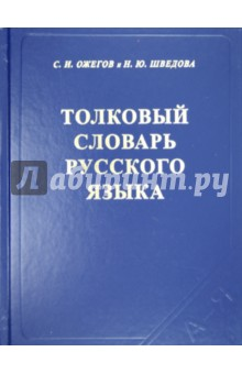 словарь ожегова скачать fb2 - фото 5