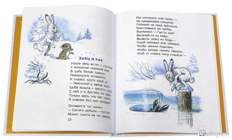 Иллюстрация 1 из 63 для Стихи и сказки для малышей в рисунках В. Сутеева - Барто, Михалков, Стельмах, Мурадян, Белозеров | Лабиринт - книги. Источник: Лабиринт