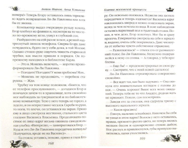 Иллюстрация 1 из 2 для Клятва московской принцессы - Антон Иванов | Лабиринт - книги. Источник: Лабиринт