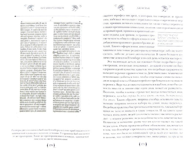 Иллюстрация 1 из 4 для Иоганн Гутенберг - Джон Мэн | Лабиринт - книги. Источник: Лабиринт