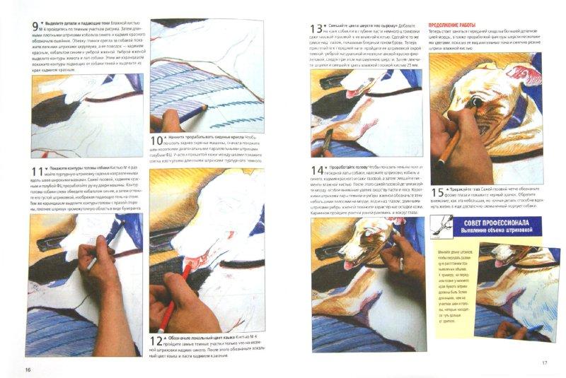 Иллюстрация 1 из 4 для Рисуем собак и кошек. Акварель, гуашь, масляные краски, акрил, пастель, графитные карандаши и многое | Лабиринт - книги. Источник: Лабиринт