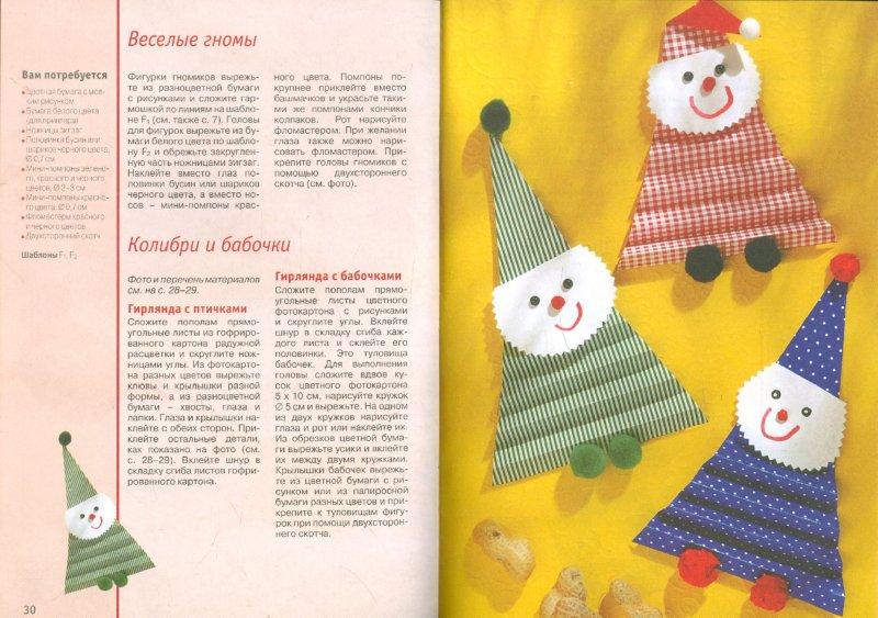 Иллюстрация 1 из 16 для Поделки из бумаги и проволоки. Практическое руководство - Штайнмейер, Вайтенталер   Лабиринт - книги. Источник: Лабиринт