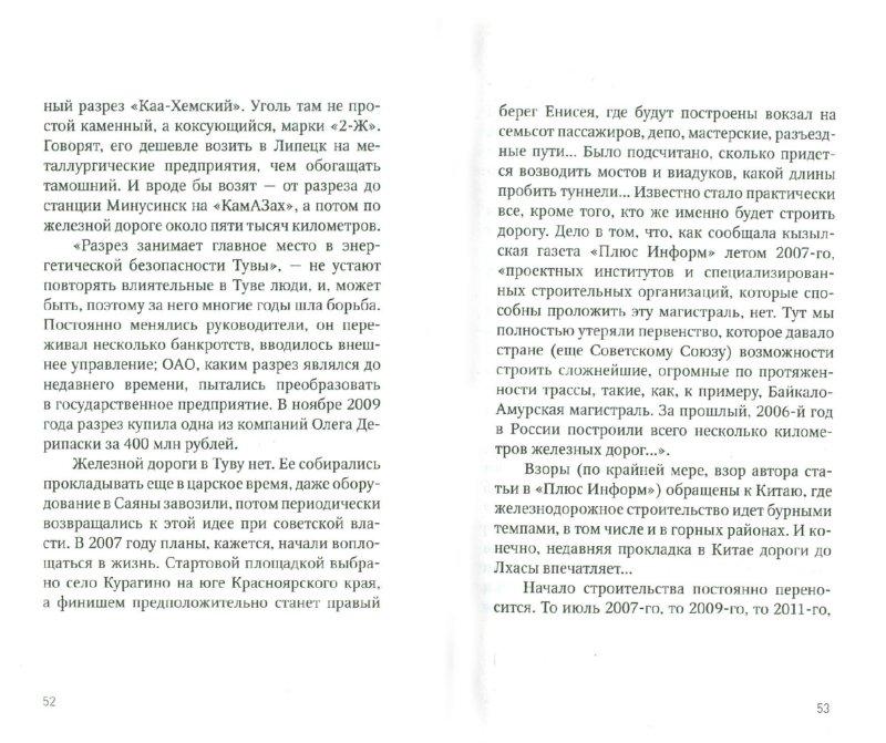 Иллюстрация 1 из 7 для Тува - Роман Сенчин | Лабиринт - книги. Источник: Лабиринт