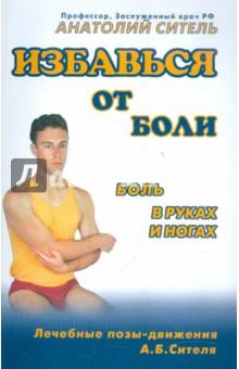 Избавься от боли. Боль в руках и ногахАвторские методики<br>В результате неадекватной физической нагрузки современного человека его мышцы не могут расслабиться и находятся в постоянном напряжении. Спазмированные мышцы вызывают боль, травмируют и деформируют связанные с ними суставы. Чтобы избавиться от болей в руках и ногах и не перегружать суставы, необходимо прежде всего расслабить мышцы.<br>Прочитав эту книгу профессора Анатолия Сителя, читатель научится самостоятельно купировать боли в руках и ногах с помощью принятия специально разработанных автором лечебных поз и выполнения в этих позах медленных пассивных и активных целенаправленных ритмических движений. В основе метода лежит идея расслабляющего воздействия на мышцы конечностей, в том числе непосредственно связанные с проблемными суставами.<br>Лечебные позы-движения представлены в книге в виде фотографий и комментариев к этим фотографиям. На фотографиях участки боли и болевые точки специально помечены, что поможет читателю сориентироваться и быстро снять боль в его конкретном случае.<br>В книге также опубликован уникальный комплекс ежедневной гимнастики для конечностей и пальцев, разработанный автором для профилактики сосудистых заболеваний и ликвидации застойных явлений в ногах и руках. Регулярное выполнение упражнений для ног - прекрасная профилактика венозной недостаточности и развивающихся на ее фоне заболеваний.<br>Прочитав эту книгу, вы овладеете также специальным массажем, который поможет вам быстро снять усталость ног, оказать себе помощь при ушибах и растяжении связок, устранить судороги икроножной мышцы, справиться с онемением конечностей.<br>