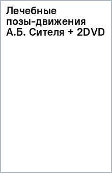Лечебные позы-движения А.Б. Сителя + 2DVD
