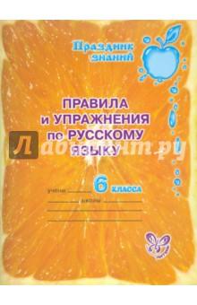 по русскому языку. 6 класс