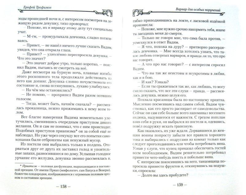 Иллюстрация 1 из 8 для Варвар для особых поручений - Ерофей Трофимов | Лабиринт - книги. Источник: Лабиринт