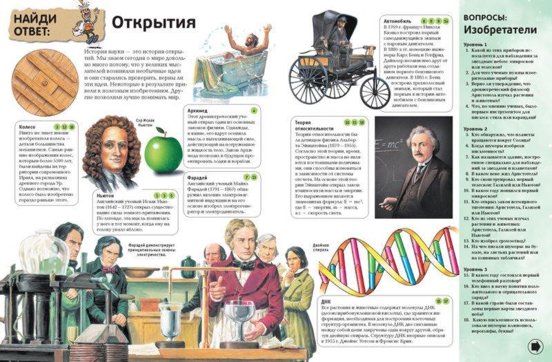 Иллюстрация 1 из 11 для Открытия и изобретения. Вопросы и ответы | Лабиринт - книги. Источник: Лабиринт