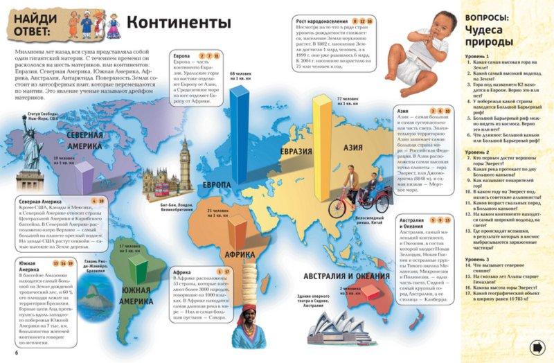 Иллюстрация 1 из 3 для По странам и континентам. Вопросы и ответы   Лабиринт - книги. Источник: Лабиринт