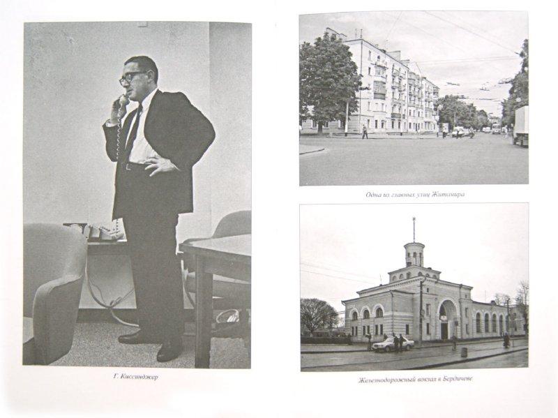 Иллюстрация 1 из 5 для Курьезы холодной войны. Записки дипломата - Тимур Дмитричев | Лабиринт - книги. Источник: Лабиринт