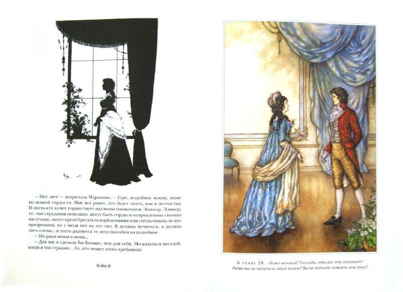 Иллюстрация 1 из 19 для Чувство и чувствительность - Джейн Остин | Лабиринт - книги. Источник: Лабиринт