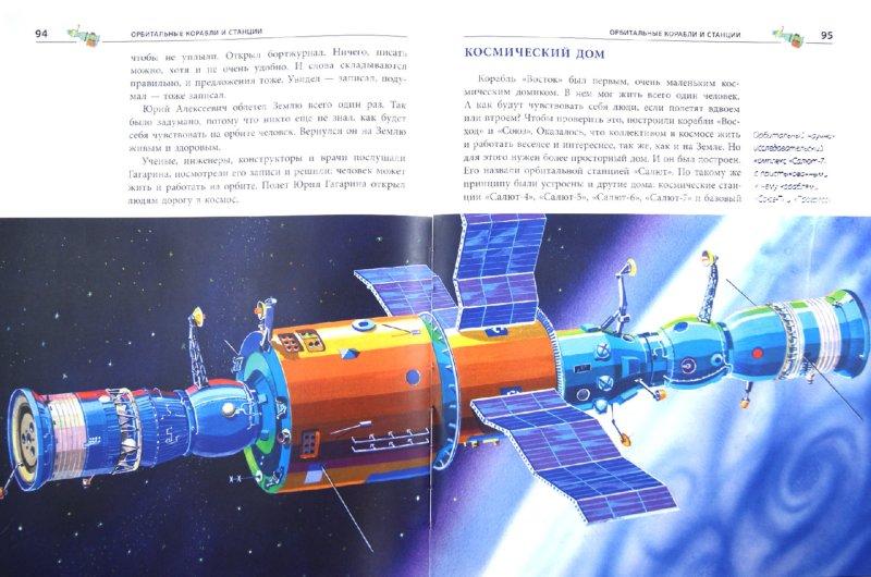 Иллюстрация 1 из 30 для Космическая азбука - Горьков, Авдеев | Лабиринт - книги. Источник: Лабиринт