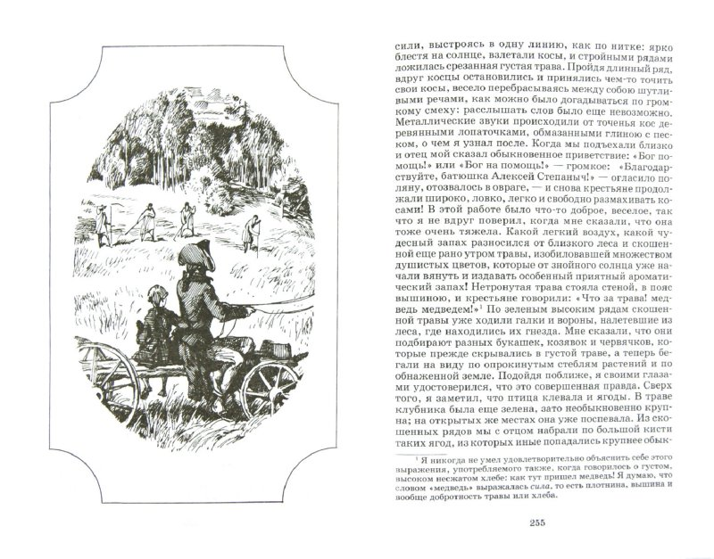 Иллюстрация 1 из 14 для Детские годы Багрова-внука - Сергей Аксаков | Лабиринт - книги. Источник: Лабиринт