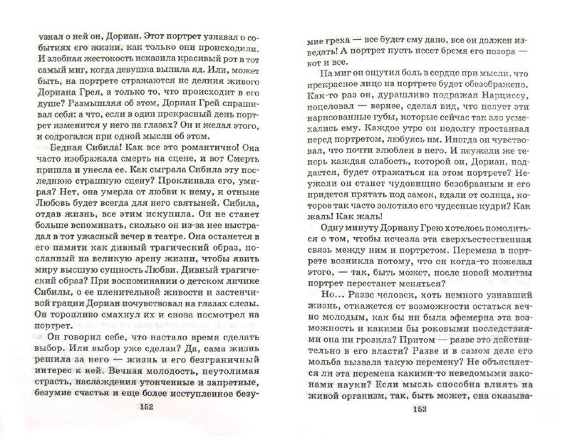 Иллюстрация 1 из 6 для Портрет Дориана Грея - Оскар Уайльд   Лабиринт - книги. Источник: Лабиринт