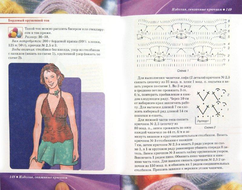 Иллюстрация 1 из 14 для Вязание крючком - Екатерина Капранова | Лабиринт - книги. Источник: Лабиринт