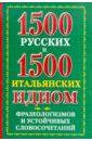 Обложка книги 1500 русских и 1500 итальянских идиом, фразеологизмов и устойчивых словосочетаний