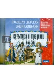 Культура и традиции России (CDpc)