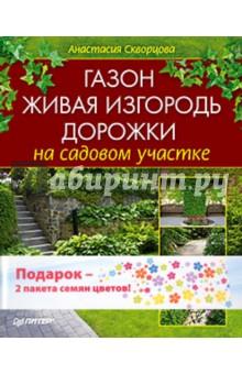Газон, живая изгородь дорожки на садовом участке. Комплект (книга + 2 пакета семян цветов)