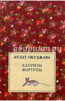 Окуджава Булат Шалвович Капризы фортуны