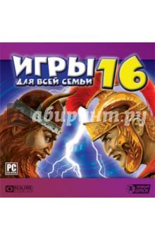 Игры для всей семьи 16 (CDpc)