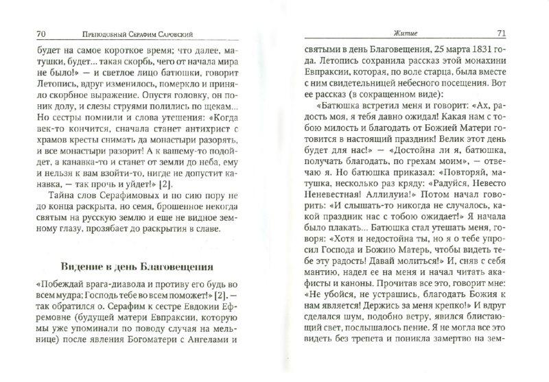 Иллюстрация 1 из 8 для Преподобный Серафим Саровский. Житие, наставления | Лабиринт - книги. Источник: Лабиринт