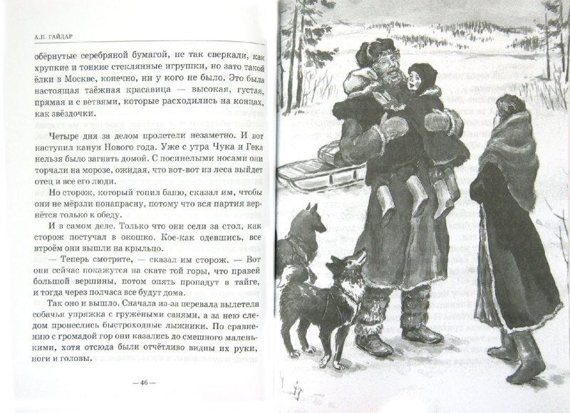 Иллюстрация 1 из 5 для Чук и Гек. Рассказы - Аркадий Гайдар | Лабиринт - книги. Источник: Лабиринт