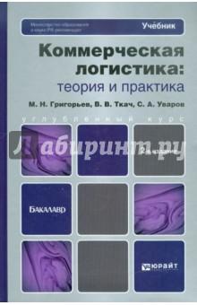 Коммерческая логистика: теория и практика. Учебник для бакалавров. 2-е издание, пер. и доп